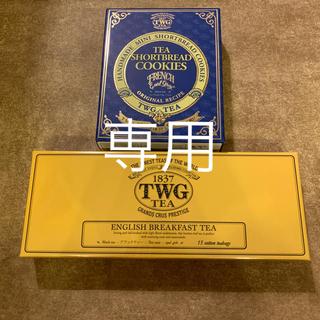 TWG  紅茶 クッキー セット(茶)