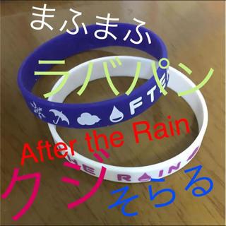 After the Rain そらる まふまふ ラバパン クジ(ボーカロイド)