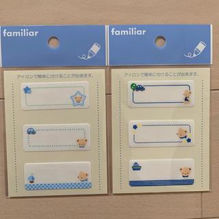 ファミリア(familiar)の☆ファミリア おなまえアイロンシート2枚セット ブルー☆(各種パーツ)