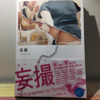 コウダンシャ(講談社)の妄撮(アート/エンタメ)