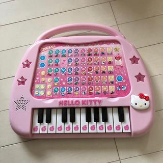 ハローキティ(ハローキティ)のおもちゃ 子供用 ハローキティ ピアノ(楽器のおもちゃ)