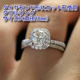 ダイヤモンドカット形状石使用 ダブルリング サイズ8 (直径18mm)男女共用(リング(指輪))
