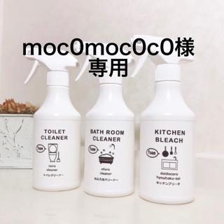 moc0moc0c0様専用♡︎ʾʾ(容器)