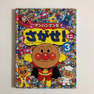 アンパンマン(アンパンマン)のアンパンマンをさがせ!ミニ3(絵本/児童書)