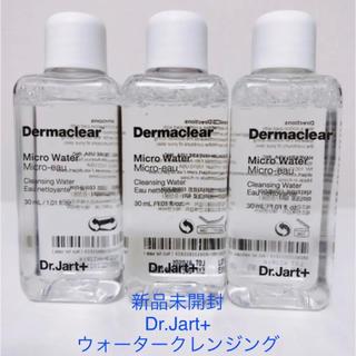 ドクタージャルト(Dr. Jart+)の新品★ドクタージャルト ダーマクリア マイクロウォータークレンジング 30×3本(クレンジング/メイク落とし)