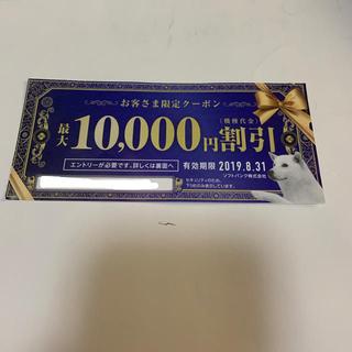 ソフトバンク(Softbank)のソフトバンク機種変更1万円割引クーポン(その他)