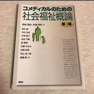 コウダンシャ(講談社)のコメディカルのための社会福祉概論(人文/社会)