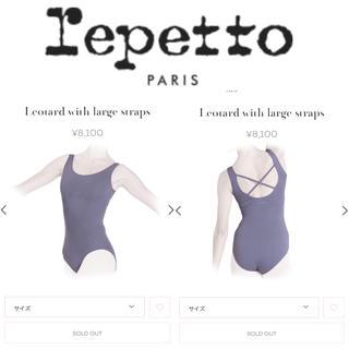 レペット(repetto)のRepetto レオタード Mサイズ(ダンス/バレエ)