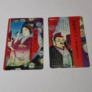 テレホンカード  新品 日本電信電話局(NTT)100年記念 50度数×2枚
