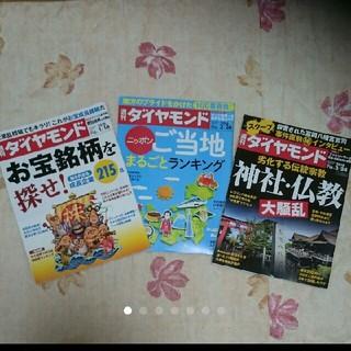 ダイヤモンドシャ(ダイヤモンド社)の週刊ダイヤモンド3冊セット(ニュース/総合)