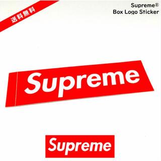 シュプリーム(Supreme)の送料無料【Supreme】シュプリーム ボックス ロゴ ステッカー デカール(ステッカー)