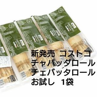 コストコ(コストコ)のコストコ パン 新作 チャバッダロール チェバッタロール お試し 1袋(4個) (パン)