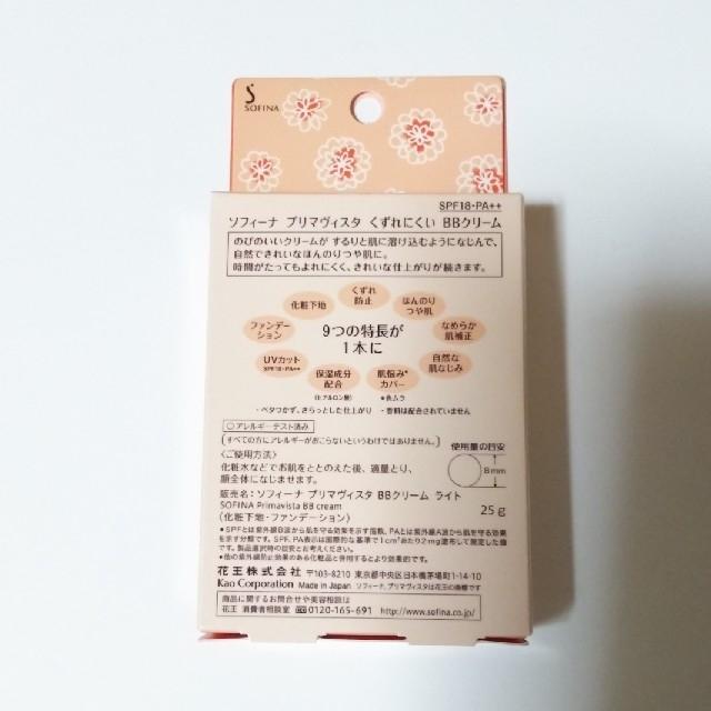 Primavista(プリマヴィスタ)のプリマヴィスタくずれにくいBBクリーム コスメ/美容のベースメイク/化粧品(BBクリーム)の商品写真