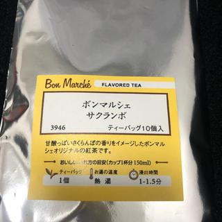 ルピシア(LUPICIA)のルピシア サクランボ ティーバッグ10p(茶)