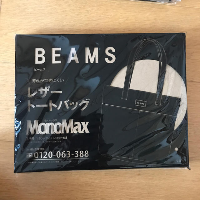 BEAMS(ビームス)のラスト1個 レザートートバッグ メンズのバッグ(トートバッグ)の商品写真