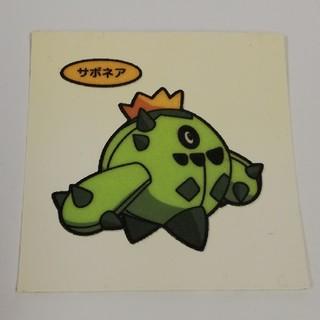 ポケモン(ポケモン)のポケモン★キャラデコシール★サボネア と 205円分切手(その他)