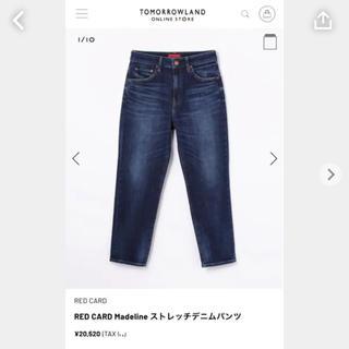 トゥモローランド(TOMORROWLAND)の2019SS 今期 RED CARD デニム 日本製 20520円(デニム/ジーンズ)