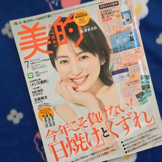 ショウガクカン(小学館)の美的7月号 雑誌のみ(ファッション)
