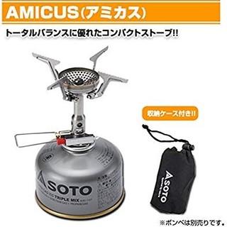 シンフジパートナー(新富士バーナー)のソト(SOTO) アミカス SOD-320 キャンプストーブ(ストーブ/コンロ)