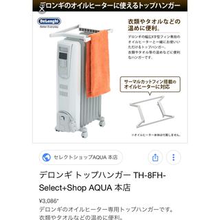 デロンギ(DeLonghi)のデロンギ トップハンガー 新品未使用(オイルヒーター)