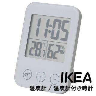 イケア(IKEA)のIKEAクロック置時計 湿度計/温度計付き, ホワイト(置時計)