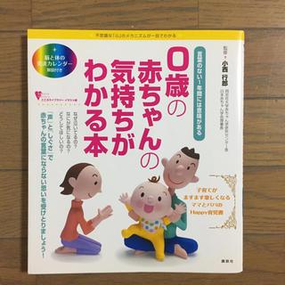 コウダンシャ(講談社)の▷used▷0歳の赤ちゃんの気持ちがわかる本(住まい/暮らし/子育て)