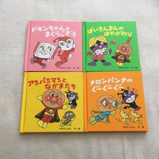 アンパンマン(アンパンマン)のアンパンマン 絵本4冊セット(絵本/児童書)