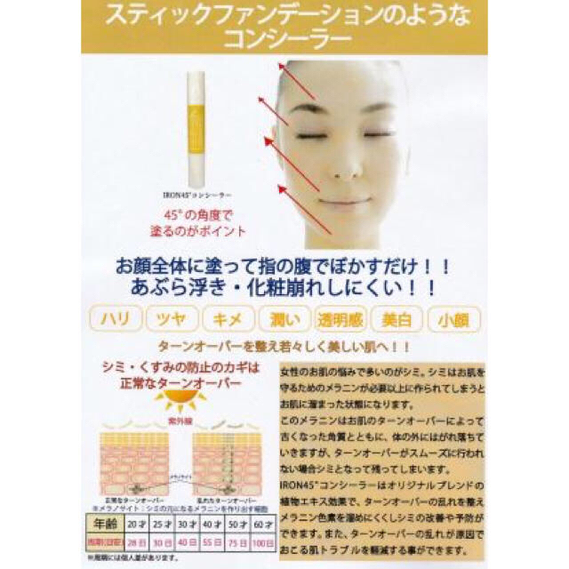 ✦✧︎✧︎魔法のスティックファンデーション✧︎✧︎✦ コスメ/美容のベースメイク/化粧品(コンシーラー)の商品写真