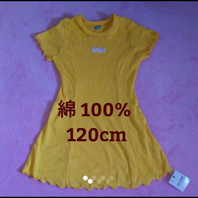 夏物 新品タグ付き 綿100% ワンピース 120 キッズ/ベビー/マタニティのキッズ服 女の子用(90cm~)(ワンピース)の商品写真
