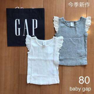 ベビーギャップ(babyGAP)のタイムセール❤︎❤︎今季新作★baby gapタンクトップ2枚セット80(タンクトップ/キャミソール)
