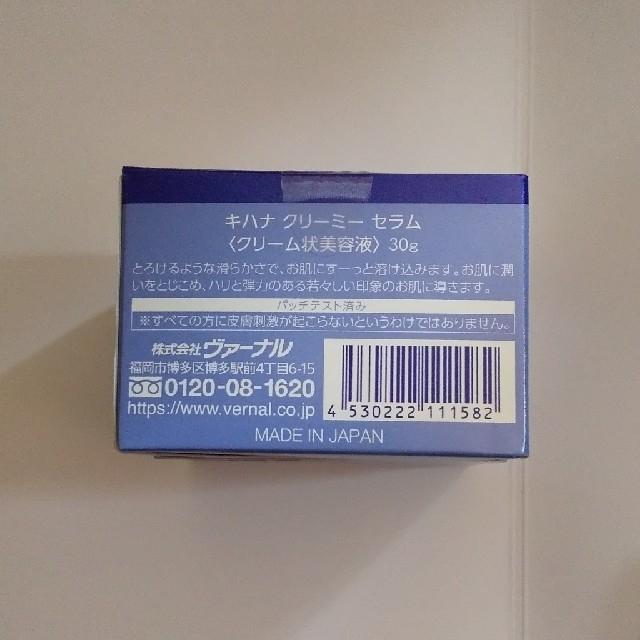 VERNAL(ヴァーナル)のヴァーナル  コスメ/美容のスキンケア/基礎化粧品(フェイスクリーム)の商品写真