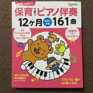 保育で使うピアノ伴奏 12ケ月現場の定番161曲(童謡/子どもの歌)