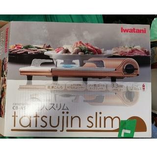 イワタニ(Iwatani)のIwatani カセットコンロ 達人スリム(調理機器)