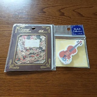 クラシック 楽器シール&付箋セット(ノート/メモ帳/ふせん)