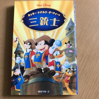 「ミッキー・ドナルド・グーフィーの三銃士」 橘高弓枝 (絵本/児童書)