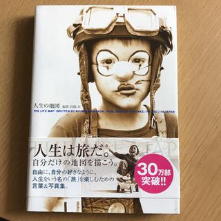 「人生の地図」 高橋歩 (人文/社会)