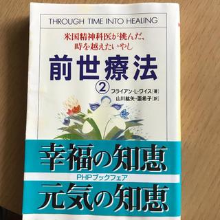 「前世療法 2」 ブライアン・L・ワイス / 山川紘矢 / 山川亜希子 (人文/社会)