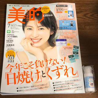 ショウガクカン(小学館)の美的7月号 雑誌&ツヤ肌ボディミルク(ファッション)