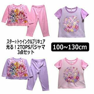 バンダイ(BANDAI)のスター☆トゥインクルプリキュア光るパジャマ(パジャマ)