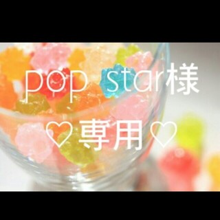 pop star様専用♡