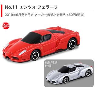 フェラーリ(Ferrari)のトミカ エンツォ フェラーリ 初回限定カラー(ミニカー)