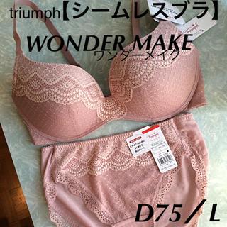 トリンプ(Triumph)の【新品タグ付】triumph/WONDER MAKEブラD75L(ブラ&ショーツセット)
