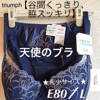 トリンプ(Triumph)の【新品タグ付】★希少サイズ★triumph天使のブラE80L(ブラ&ショーツセット)
