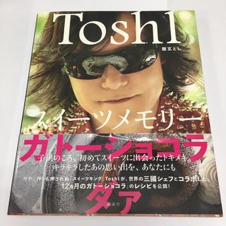 コウダンシャ(講談社)のToshI toshi 龍玄とし スイーツメモリー ガトーショコラ ダァ 講談社(ミュージシャン)