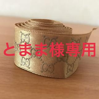 グッチ(Gucci)のとまま様専用GUCCI 2cm幅 ラッピングリボン ゴールド 正規品(ラッピング/包装)