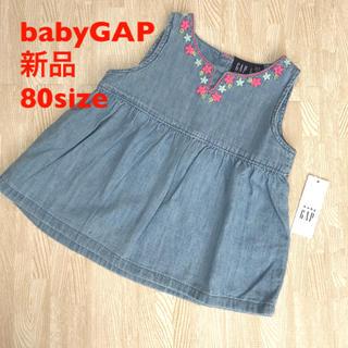 ベビーギャップ(babyGAP)の【新品】babyGAP デニム刺繍トップス 80size(タンクトップ/キャミソール)