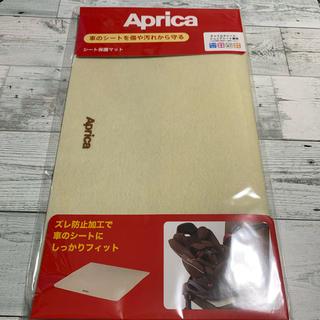 Aprica*シート保護マット*新品未使用(自動車用チャイルドシートカバー)