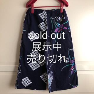 浴衣のワイドパンツ sold out 展示中(キュロット)