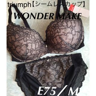 トリンプ(Triumph)の【新品タグ付】triumph/WONDER MAKEブラE75M(ブラ&ショーツセット)