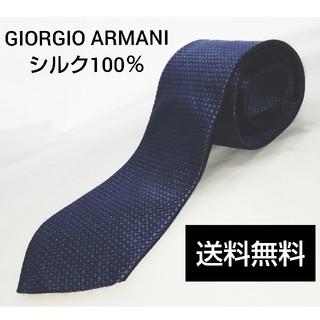 ジョルジオアルマーニ(Giorgio Armani)のアルマーニ GIORGIO ARMANI ネクタイ 大剣(ネクタイ)